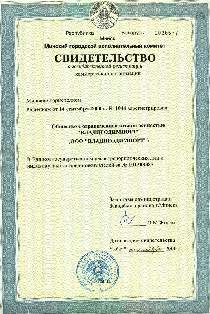 Лицензии Свидетельства О компании Владпродимпорт  Дипломы